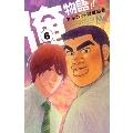 俺物語!! 6