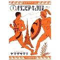 オリンピア・キュクロス 1