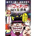 """藤子不二雄A&西原理恵子の人生ことわざ面白""""漫""""辞典"""