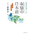 七十二候で四季を生きる みずみずしい叙情の日本語