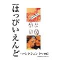 はっぴいえんど・コレクション[ワイド版] バンド・スコア