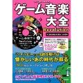 ゲーム音楽大全Revolution KONAMI名作CD付き [BOOK+CD]
