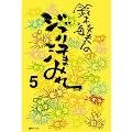 鈴木敏夫のジブリ汗まみれ 5