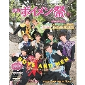 F.ENT OFFICIAL PHOTO BOOK「季刊 ボイメン祭」VOL.1・2020冬