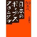 80年代 日本のポップス・クロニクル