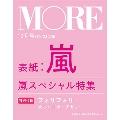MORE 2019年12月号<表紙: 嵐>