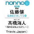non・no 2021年6月号 特別版<表紙: 佐藤健>
