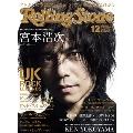Rolling Stone 日本版 2012年 12月号