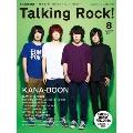 Talking Rock! 2014年8月号