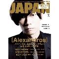 ROCKIN' ON JAPAN 2016年12月号