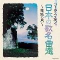 コーラスで聴く日本の歌名曲選 ~荒城の月~ CD