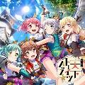 天下卜ーイツ A to Z☆ [CD+Blu-ray Disc]<Blu-ray付生産限定盤>