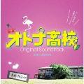 テレビ朝日系 土曜ナイトドラマ 「オトナ高校」オリジナル・サウンドトラック