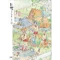 日常のブルーレイ 特装版 第1巻 [Blu-ray Disc+CD]