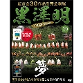 黒澤明 DVDコレクション 29号 2019年2月24日号 [MAGAZINE+DVD] Magazine