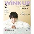 WINK UP 2018年5月号