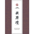 桃源境: 4th Mini Album (誕生花バージョン) (台湾特別盤) [CD+DVD]