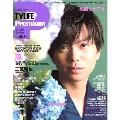 TV LIFE Premium Vol.26