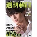 週刊朝日 2019年5月31日号<表紙: 玉森裕太(Kis-My-Ft2)>