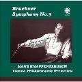 ブルックナー: 交響曲第3番(改訂版)