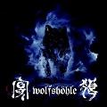 狼の宴 -Wolfshohle-