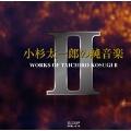 小杉太一郎の純音楽II
