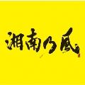 湘南乃風 ~2023~ [CD+DVD]<初回限定盤>