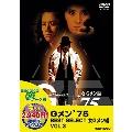 GMEN'75 BEST SELECT 女Gメン編 3<期間限定版>