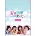 愛は簡単じゃない DVD-BOX1