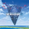 聖剣伝説3 TRIALS of MANA オリジナル・サウンドトラック