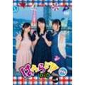 はみらじ!! DVD vol.4【豪華盤】