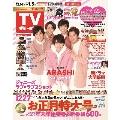 TVガイド 関東版 2020年1月3日号