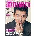 週刊朝日 2020年6月26日号<表紙: ヒョンビン>