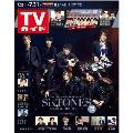 TVガイド 関東版 2020年7月31日号