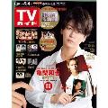TVガイド 関東版 2020年9月4日号