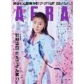 AERA 2021年5月17日号<表紙: 松本まりか>