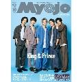 ちっこいMyojo (Myojo(ミョージョー) 増刊) 2021年10月号<表紙: King & Prince>