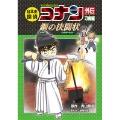 日本史探偵コナンアナザー 刀剣編 鋼の決闘状 名探偵コナン歴史まんが