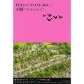 世界文学全集 Vol.3-5 : 短篇コレクションI