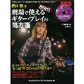 """西山毅流""""即効性""""現場で使えるギター・プレイの処方箋 [BOOK+CD]"""