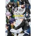 ダンキラ!!! 公式コミック&ガイド ドラマCD付き 三千世界・B.M.C.編 [コミック+CD]<限定版>