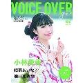 VOICE OVER girl's 【ヴォイスオーバー ガールズ】No.2 ちょっと大人の声優ライフスタイルMagazine