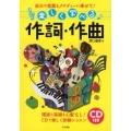 楽しく学べる作詞・作曲 [BOOK+CD]
