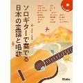 ソロギターで奏でる日本の童謡と唱歌 [BOOK+CD]