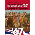 ビートルズ・ストーリー Vol.5 1967