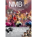 NMB48ライブツアー2013 PHOTOBOOK 東日本縦断編~張り付き騒ぎ撮り
