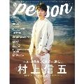 TVガイドPERSON Vol.106