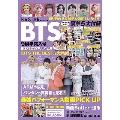 K☆STAR BTS 9周年突入号