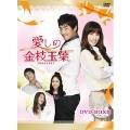 愛しの金枝玉葉 DVD-BOX III[ALBEP-0130][DVD] 製品画像