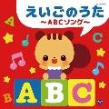 えいごのうた~ABCソング~ CD